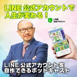 LINE公式アカウントで人生が変わる